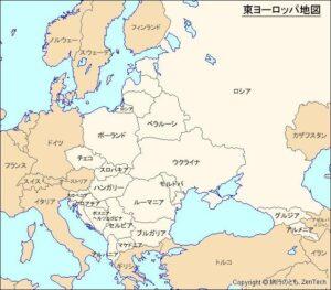 最新2020年の海外進出・ビジネスチャンスなら、人気No.1の東ヨーロッパ戦略がお勧め!